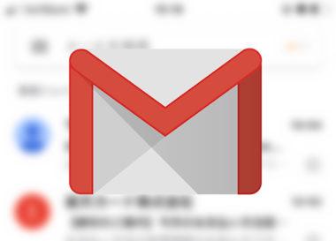 ない 通知 g メール 来 Gmailの通知が来ない・遅い時の対処法!スマホにプッシュ通知されない時は?