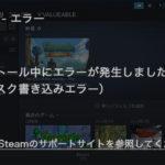 Steamのインストール中に「ディスク書き込みエラー」が出る時の対処 – Windows10