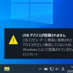 「USBデバイスが認識されません」が連続する/繰り返す時の対処 – Windows10