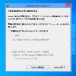 Firefoxがクラッシュして起動しない/開かない原因と対処法 – Windows10