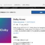 勝手にインストールされるDolby Accessのアンインストール方法 – Windows10