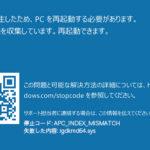 ブルースクリーン:APC_INDEX_MISMATCHの原因と対処法 – Windows10