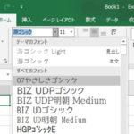 フォントをインストールしたのに表示されない時の対処法 – Windows10