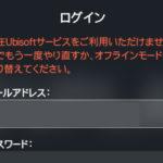 Uplayの「Ubisoftサービスをご利用いただけません」エラーの対処法 – Windows10