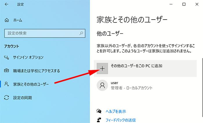windows10-新しいアカウントの作成