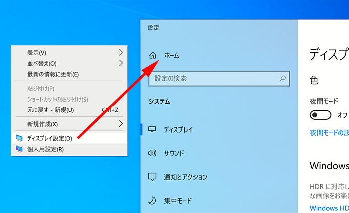 デスクトップを右クリックして設定を開く