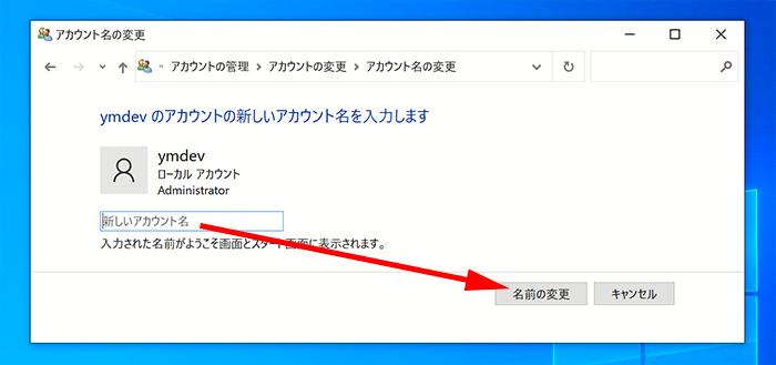 コントロールパネルでユーザー名を変更