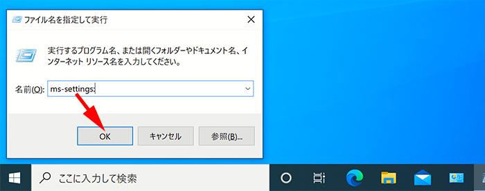 ファイル名を指定して実行-設定