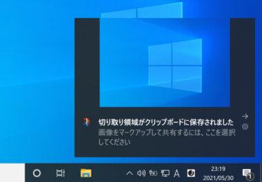 スクリーンショットを撮る方法 Windows10