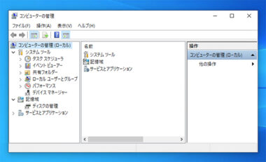 コンピュータの管理の開き方 Windows10