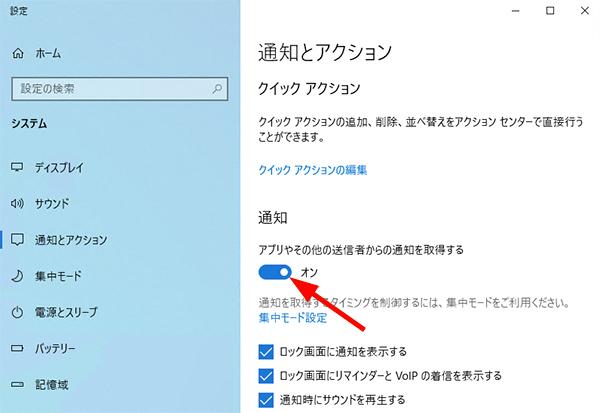 アプリの通知をオンにする Windows10