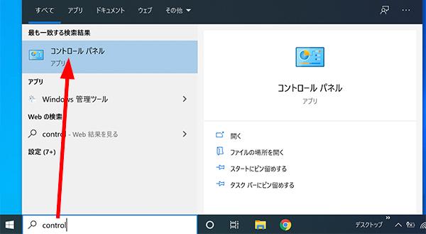 windows検索-コントロールパネル