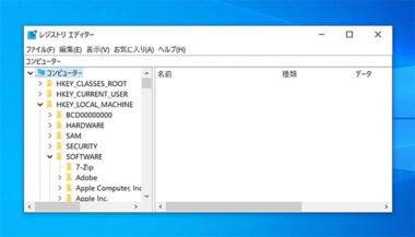 レジストリエディタの起動方法 Windows10
