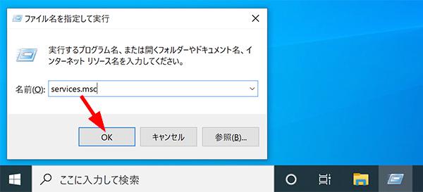 ファイル名を指定して実行-サービス