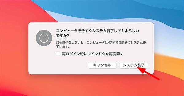 Macを今すぐシャットダウン 再起動する