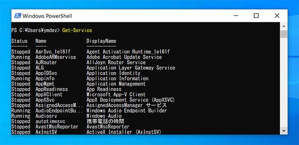 Get-Serviceでサービス一覧を表示