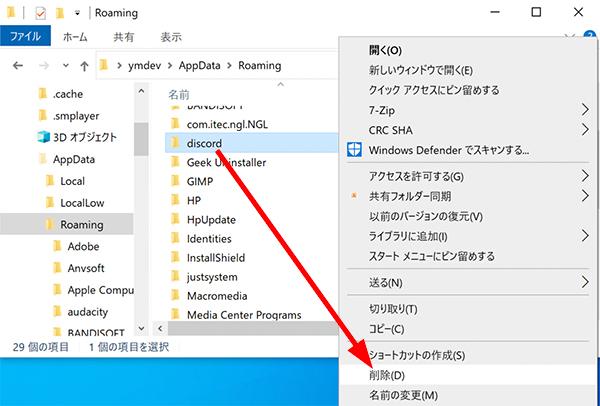 アプリの設定ファイルの削除