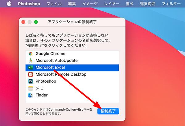 Mac アプリを強制終了する