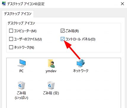 デスクトップアイコン-コントロールパネル