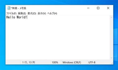 メモ帳の起動方法 Windows10