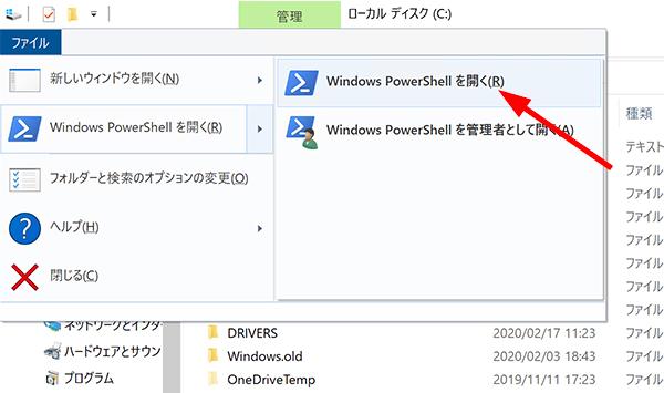 エクスプローラーのファイルからpowershell起動