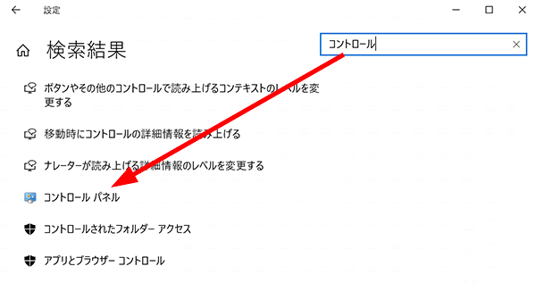 windowsの設定-コントロールパネル