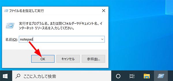 ファイル名を指定して実行 メモ帳起動