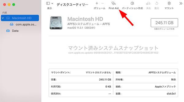 Firstaidでディスクを修復 Mac