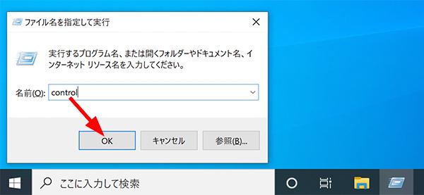 ファイル名を指定して実行-コントロールパネル