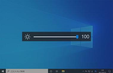 Pcのディスプレイ明るさ輝度調整 Windows10