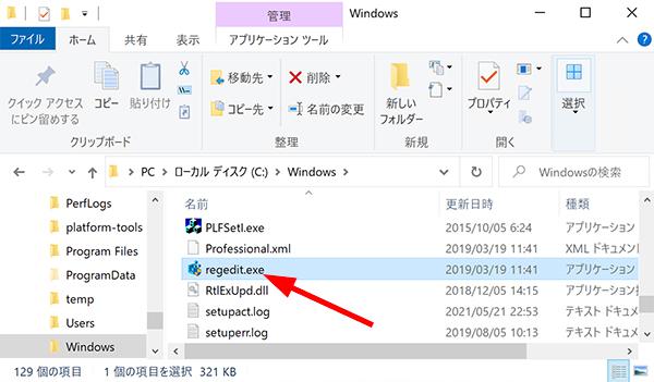 実行ファイルregedit.exeを直接起動
