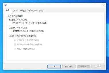 システム構成 Msconfig の開き方 Windows10