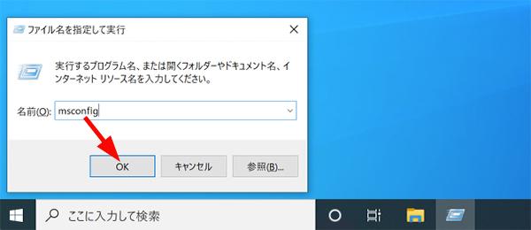 ファイル名を指定して実行 Msconfig