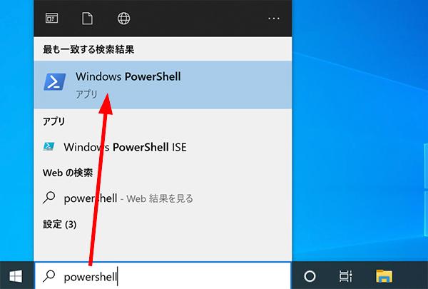 windows検索からpowershell起動