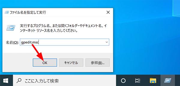 ファイル名を指定して実行 Gpedit.msc