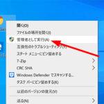 Windows10でアプリ/ソフトを管理者として実行する9の方法【常にする方法も】