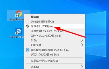 アプリを管理者として実行する方法 Windows10
