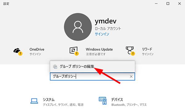 Windows設定 グループポリシーエディタ