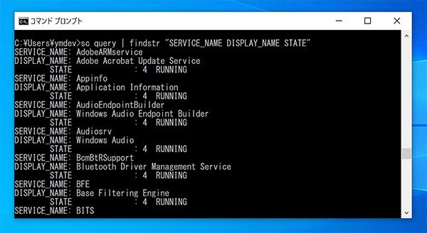sc-queryコマンドでサービス一覧を表示