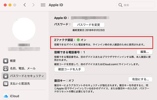 2ファクタ認証をオンにする Mac