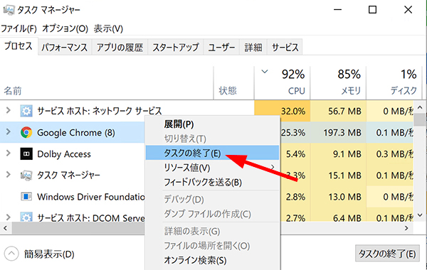 Cpu使用率の高いプロセスを終了する