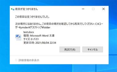 削除時この項目は見つかりませんでした Windows10