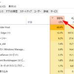 PCのCPU使用率が異常に高い/100%になる時の対処法 – Windows10