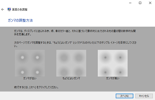 画面の色調整 Windows10