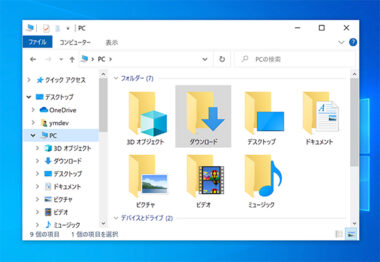 Windows10 ダウンロードの保存先の変更方法