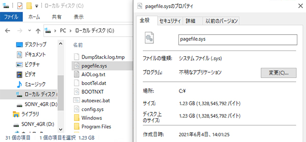Pagefile.sysの場所・容量の確認