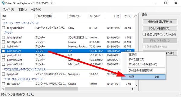 ドライバーストアからプリンタードライバーを削除.jp