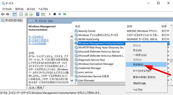 Windows Management Instrumentationを再起動
