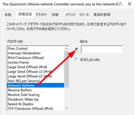 デバイスマネージャーでmacアドレス変更