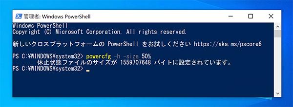Hiberfil.sysの容量を縮小する方法